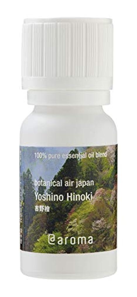 遠いレジ無力アットアロマ 100%pure essential oil <botanical air japan 吉野檜>