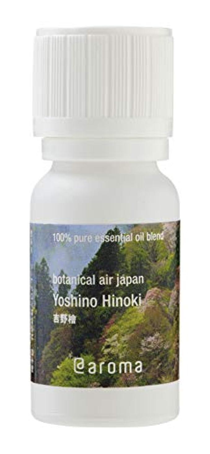 逮捕怒る容疑者アットアロマ 100%pure essential oil <botanical air japan 吉野檜>