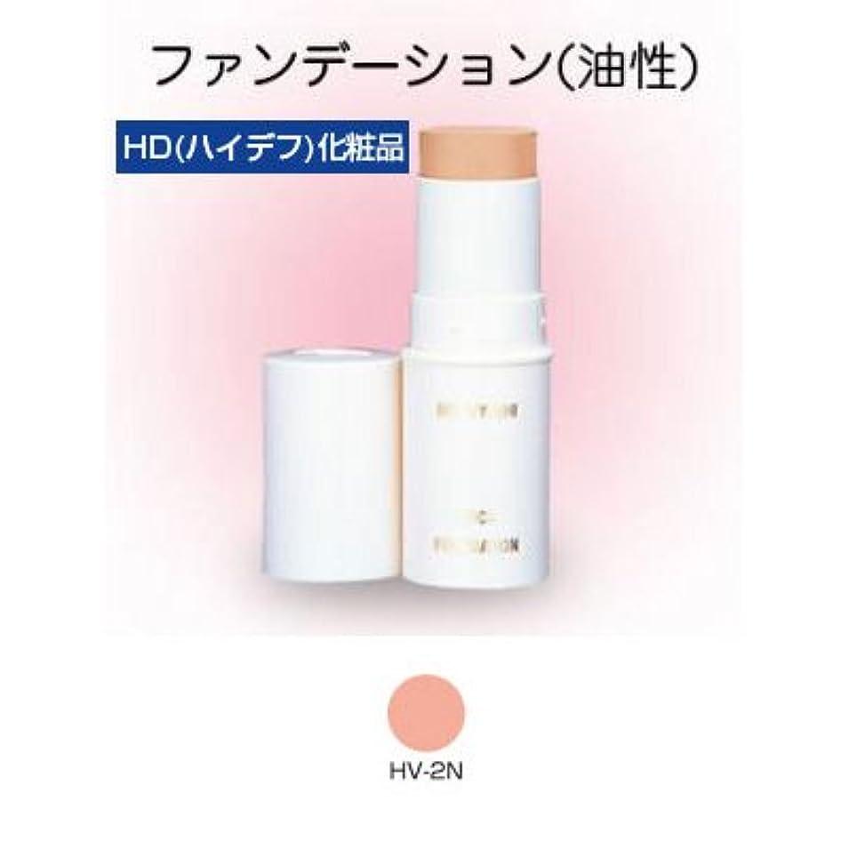 優れた肥料温かいスティックファンデーション HD化粧品 17g 2NR 【三善】