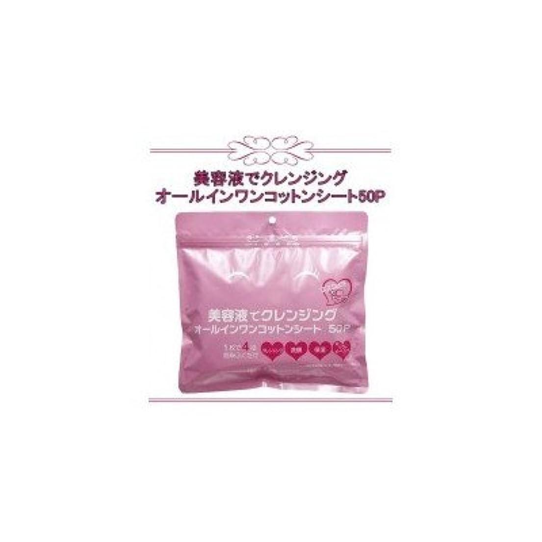 同封するテープフィクション美容液でクレンジング オールインワンコットンシート 50P(50枚入)
