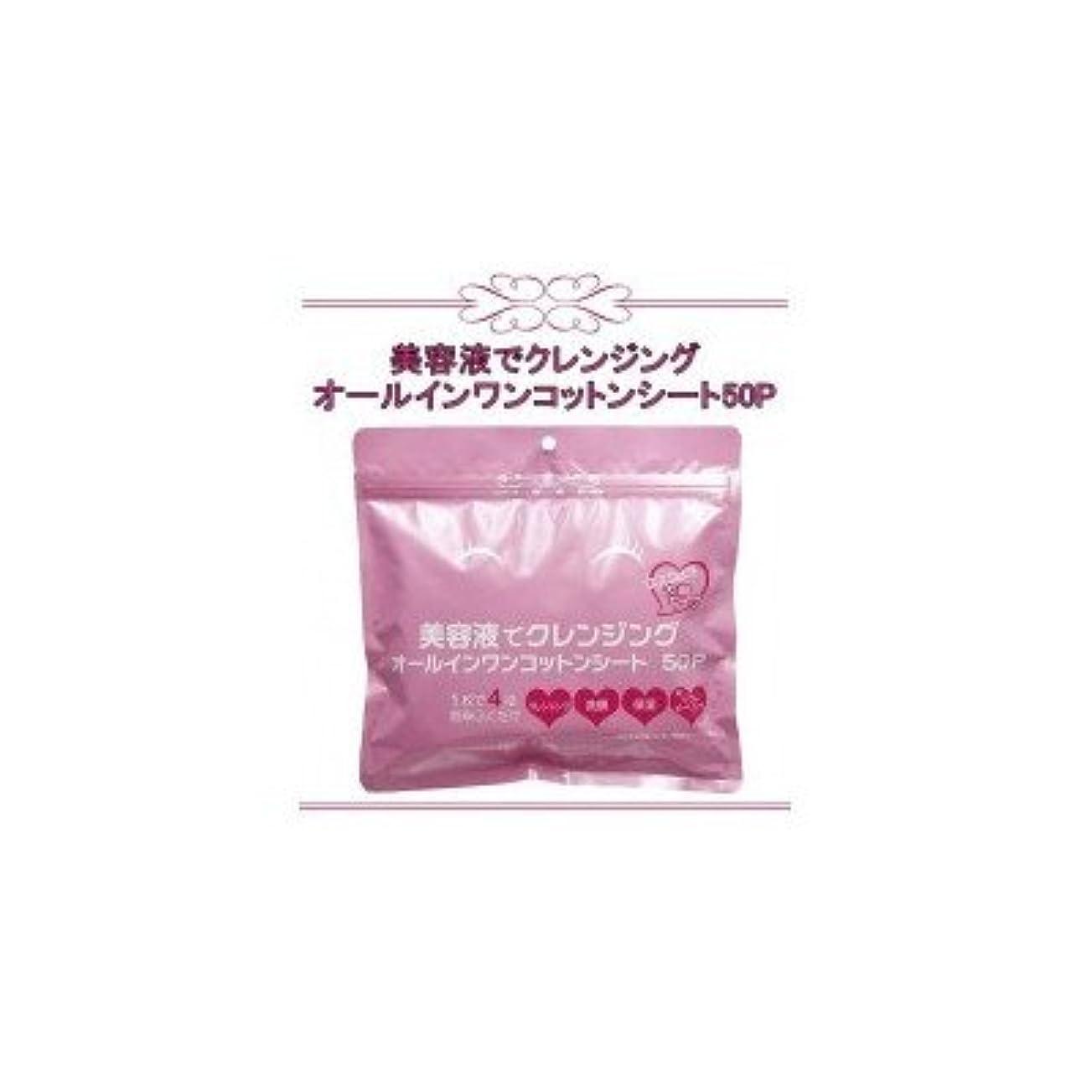 けがをする恒久的ネックレット美容液でクレンジング オールインワンコットンシート 50P(50枚入)