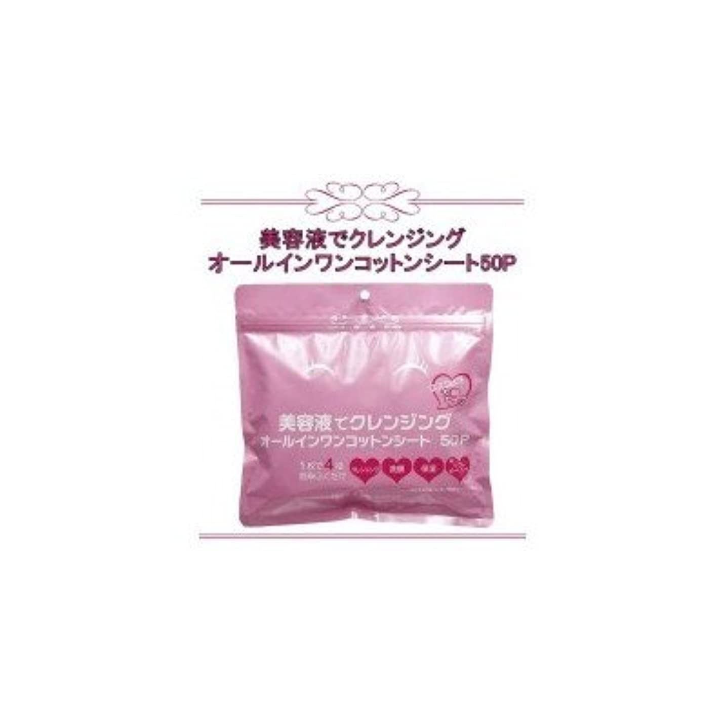 四分円キャリア金曜日美容液でクレンジング オールインワンコットンシート 50P(50枚入)