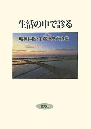生活の中で診る―精神科医・中澤正夫著作集