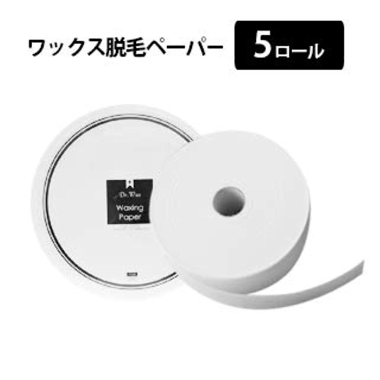 医薬品恐怖名誉【5ロール】ワックスロールペーパー 7cm スパンレース素材
