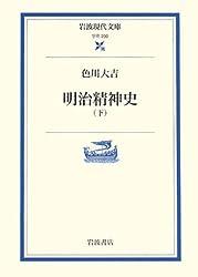 明治精神史〈下〉 (岩波現代文庫)