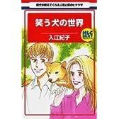 笑う犬の世界 (白泉社レディースコミックス)