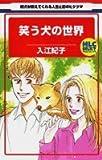 笑う犬の世界 / 入江 紀子 のシリーズ情報を見る