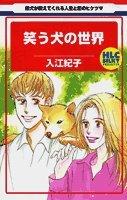 笑う犬の世界 (白泉社レディースコミックス)の詳細を見る