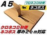 100枚 A5 厚み2cm対応 クロネコDM便 ネコポス ダンボール専用ケース 内寸233×161×16mm 梱包箱