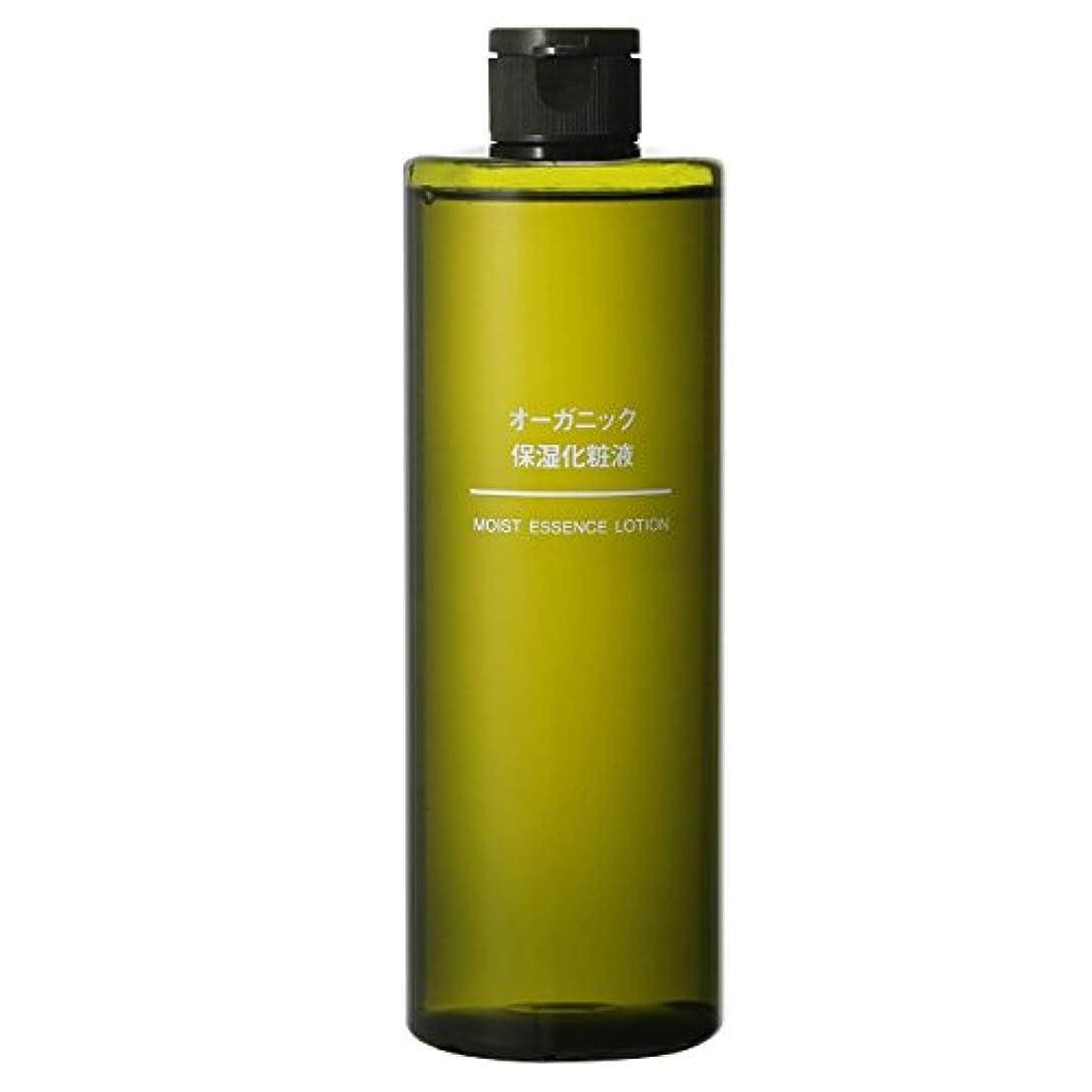 方向支給薬理学無印良品 オーガニック保湿化粧液(大容量) 400ml