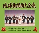 『琉球舞踊曲大全集(CD6枚組)』