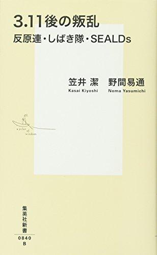 3.11後の叛乱 反原連・しばき隊・SEALDs (集英社新書)