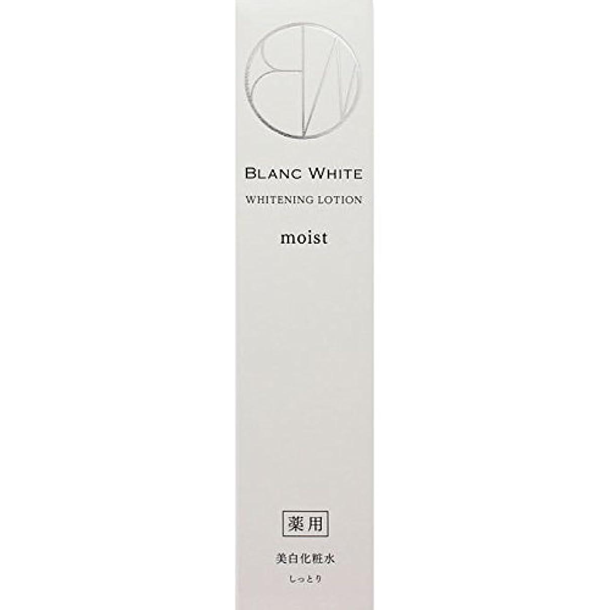勇気松の木ぬいぐるみブランホワイト ホワイトニングローション モイスト 160ml (医薬部外品)