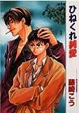 ひねくれ純愛 / 藤崎 こう のシリーズ情報を見る