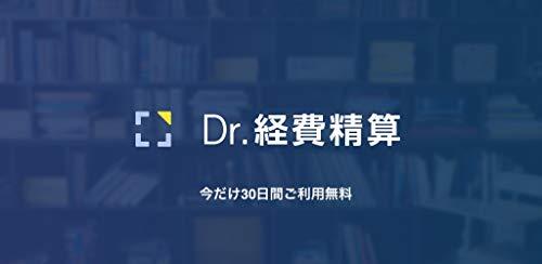 Dr.経費精算(最新) | クラウド型経費精算 | 1年間用プロダクトコード|オンラインコード版...