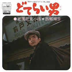 どてらい男(やつ) (MEG-CD)