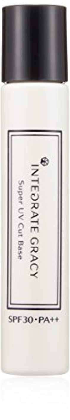 請求可能不良品擁するインテグレート グレイシィ スーパーUVカット ベース (SPF30?PA++) 23mL