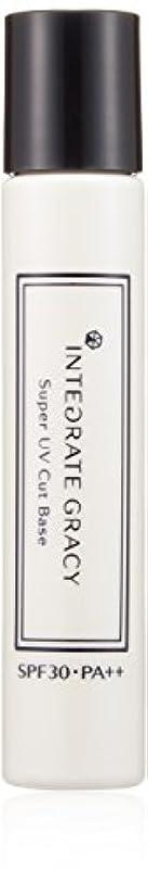 見積りブレスしないでくださいインテグレート グレイシィ スーパーUVカット ベース (SPF30?PA++) 23mL