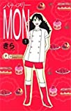 パティスリーMON (1) (QUEEN'S COMICS―YOU)