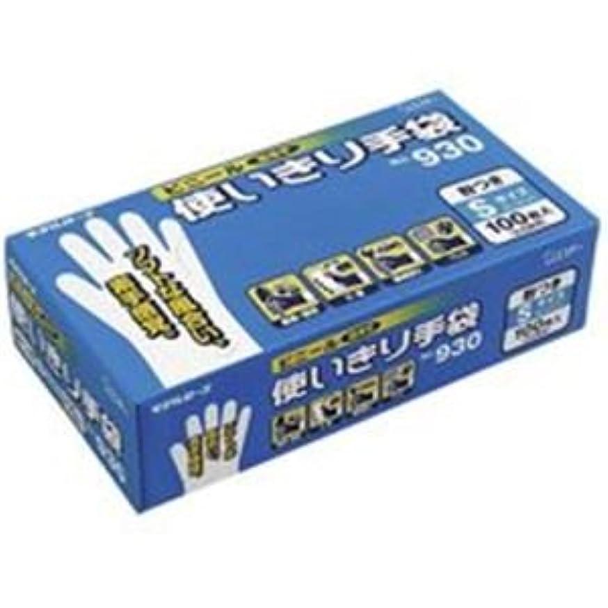 パーセントどこにも多用途(業務用3セット)エステー ビニール使い捨て手袋/作業用手袋 【No.930/S 1箱】 ds-1460150