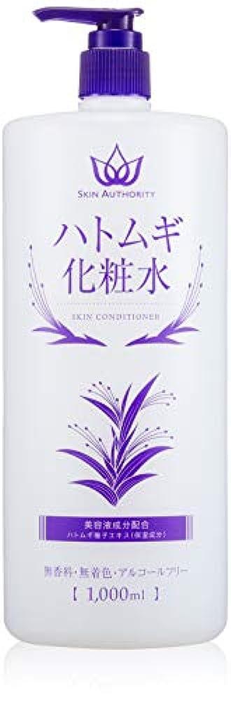 リアルわがまま回復[Amazon限定ブランド] SKIN AUTHORITY ハトムギ化粧水 1000ml