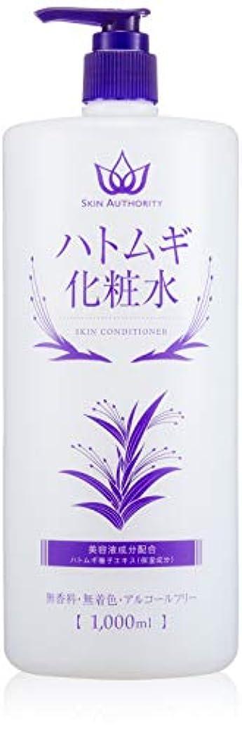矢印略語エンゲージメント[Amazon限定ブランド] SKIN AUTHORITY ハトムギ化粧水 1000ml
