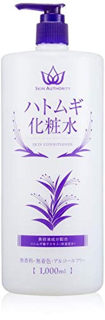 乳権利を与える怪しい[Amazon限定ブランド] SKIN AUTHORITY ハトムギ化粧水 1000ml