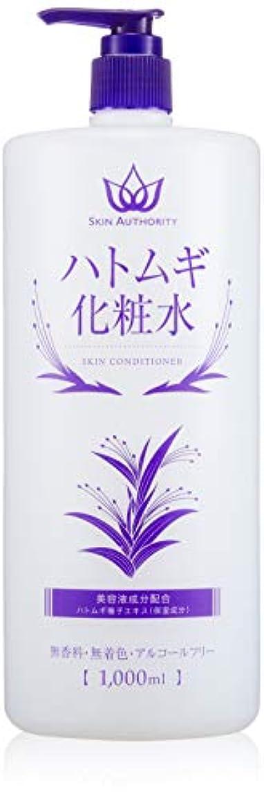懐真実鉛[Amazon限定ブランド] SKIN AUTHORITY ハトムギ化粧水 1000ml