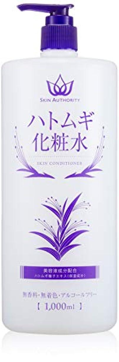 明らかに正しくイノセンス[Amazon限定ブランド] SKIN AUTHORITY ハトムギ化粧水 1000ml