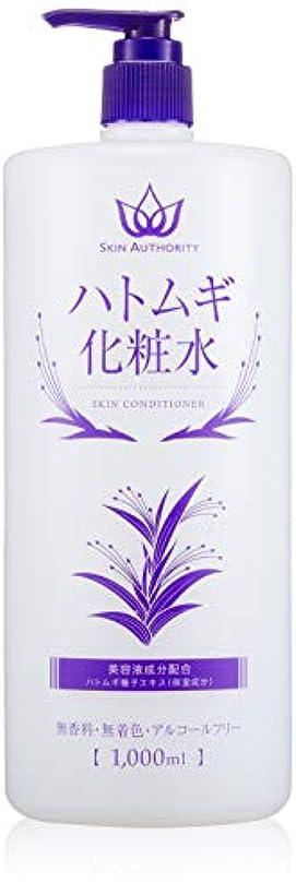 間モンキー地味な[Amazon限定ブランド] SKIN AUTHORITY ハトムギ化粧水 1000ml