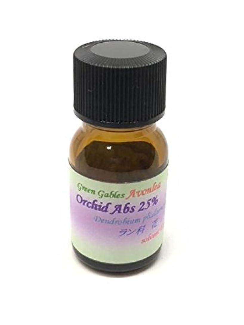 ワックス異常正直オーキッドAbs25%エッセンシャルオイル精油(希釈精油)orchidAbs25% (30ml)