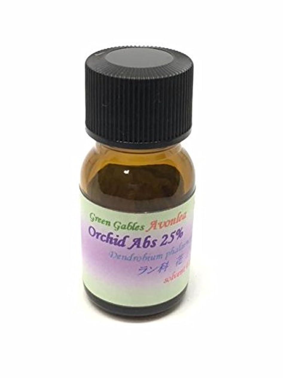あたりますます有益オーキッドAbs25%エッセンシャルオイル精油(希釈精油)orchidAbs25% (30ml)