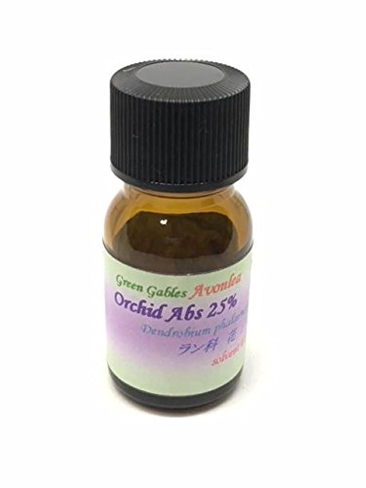 油恐ろしいですうめきオーキッドAbs25%エッセンシャルオイル精油(希釈精油)orchidAbs25% (30ml)