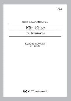 [大川 ワタル]のエリーゼのために/ベートーベン/ピアノピース/Bagatelle Für Elise /WoO.59 3線譜,クロマチックノーテーション