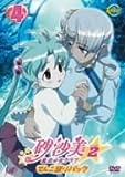 砂沙美☆魔法少女クラブ シーズン2 4(てんこ盛りパック) [DVD]