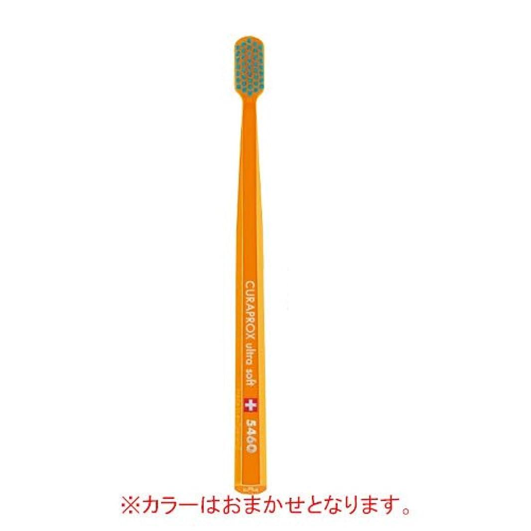 英語の授業があります蒸留放射性キュラプロックス Curaprox 超極細毛歯ブラシ ウルトラソフト CS5460 1本