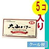 大山バター/150g×5個クール便