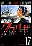 クロサギ (17) (ヤングサンデーコミックス)