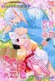 ショタ魂 2 (ダイヤモンドコミックス)
