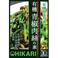 ヒカリ 有機青椒肉絲(チンジャオロースー)の素100g ※4個セット