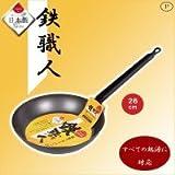 パール金属 HB-1521 鉄職人 鉄製フライパン26cm 1029590 【1点】