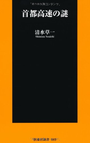 首都高速の謎 (扶桑社新書)の詳細を見る