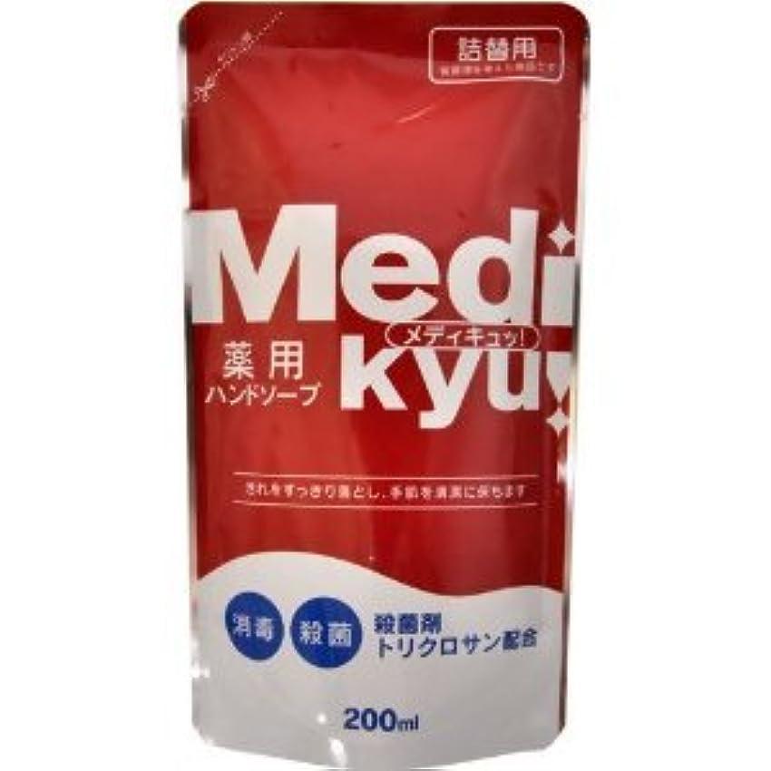 病気のもう一度有料エオリア 薬用ハンドソープ メディキュッ 詰替用 200ml×30点セット (4571113800611)