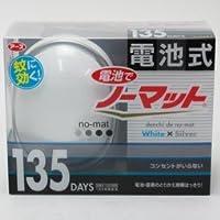 アース 電池でノーマット135日セット ホワイトS 器具+詰替