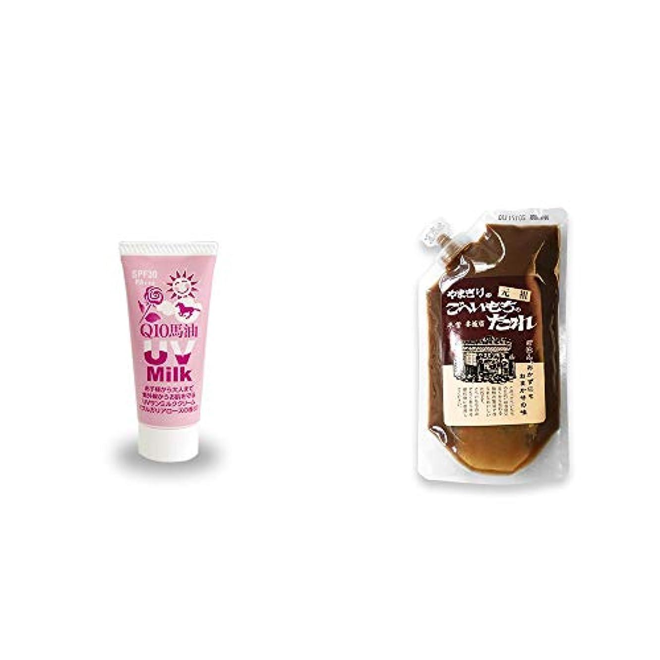 [2点セット] 炭黒泉 Q10馬油 UVサンミルク[ブルガリアローズ](40g)?妻籠宿 やまぎり食堂 ごへい餅のたれ(250g)