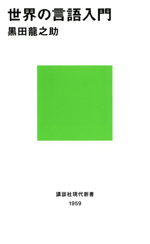 世界の言語入門 (講談社現代新書)の詳細を見る