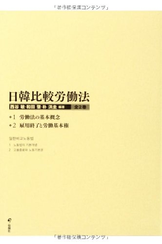 日韓比較労働法 (全2巻)     1・労働法の基本概念  2・雇用終了と労働基本権(2) (分売不可)