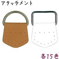 【INAZUMA】 手作りバッグ用合成皮革のアタッチメント。BA-28(Dカンタイプ)#870焦茶