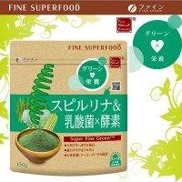 ファイン スーパーフード スピルリナ&乳酸菌×酵素 150g 【人気 おすすめ 】