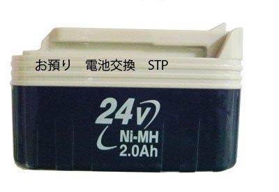 マキタ電動工具(BH2420)バッテリーパック 預りセル交換